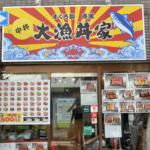 ウーバーイーツレストランパートナー(大漁丼家1)