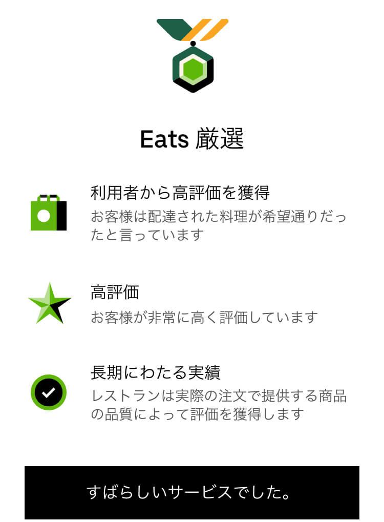 Eats 厳選マーク